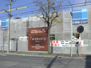 Gramercy(グラマシー)プロジェクト