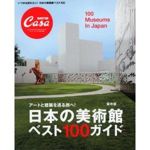 建築探訪 in 静岡(クレマチスの丘)