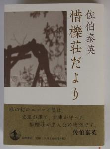 No.411   冬休み雑感8