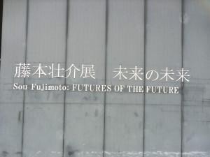 藤本壮介展「未来の未来」