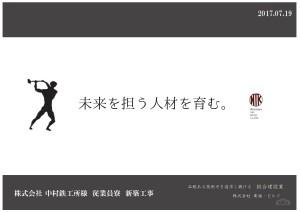 鍛友会館 vol.1