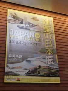 東京研修 vol,2