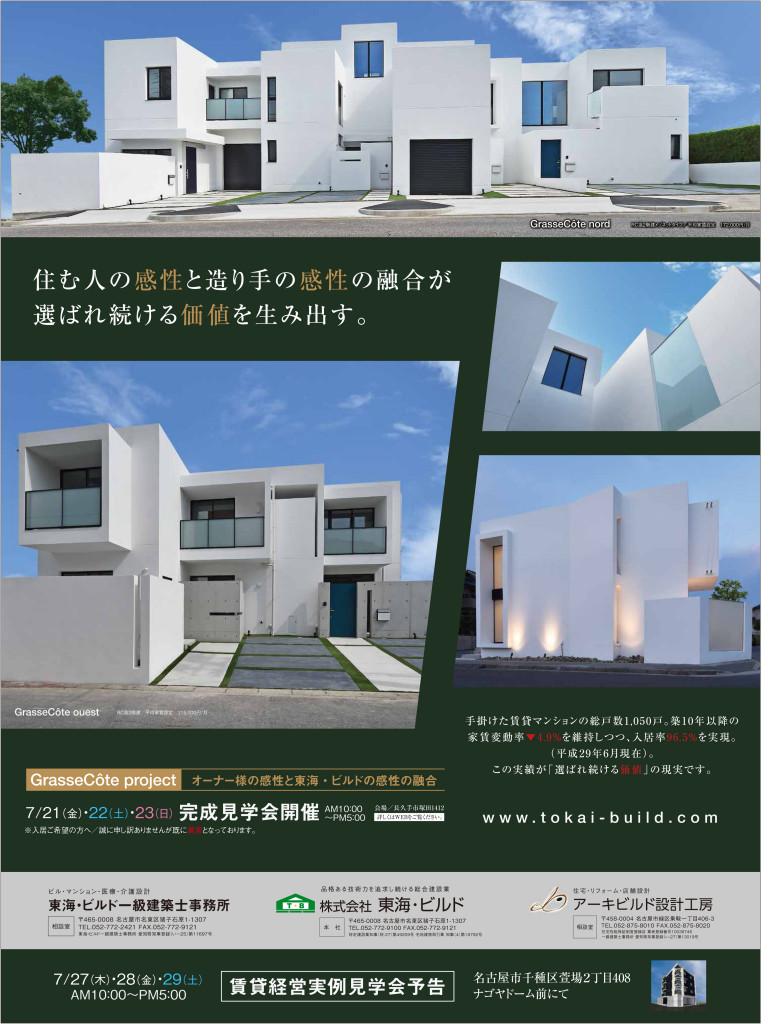 山中町プロジェクト vol.1
