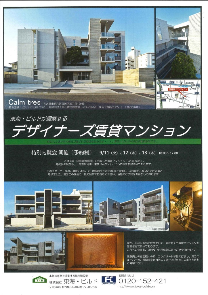 9/11(火)~9/13(木)特別内覧会開催(予約制)