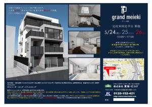 太閤三丁目プロジェクト vol,5