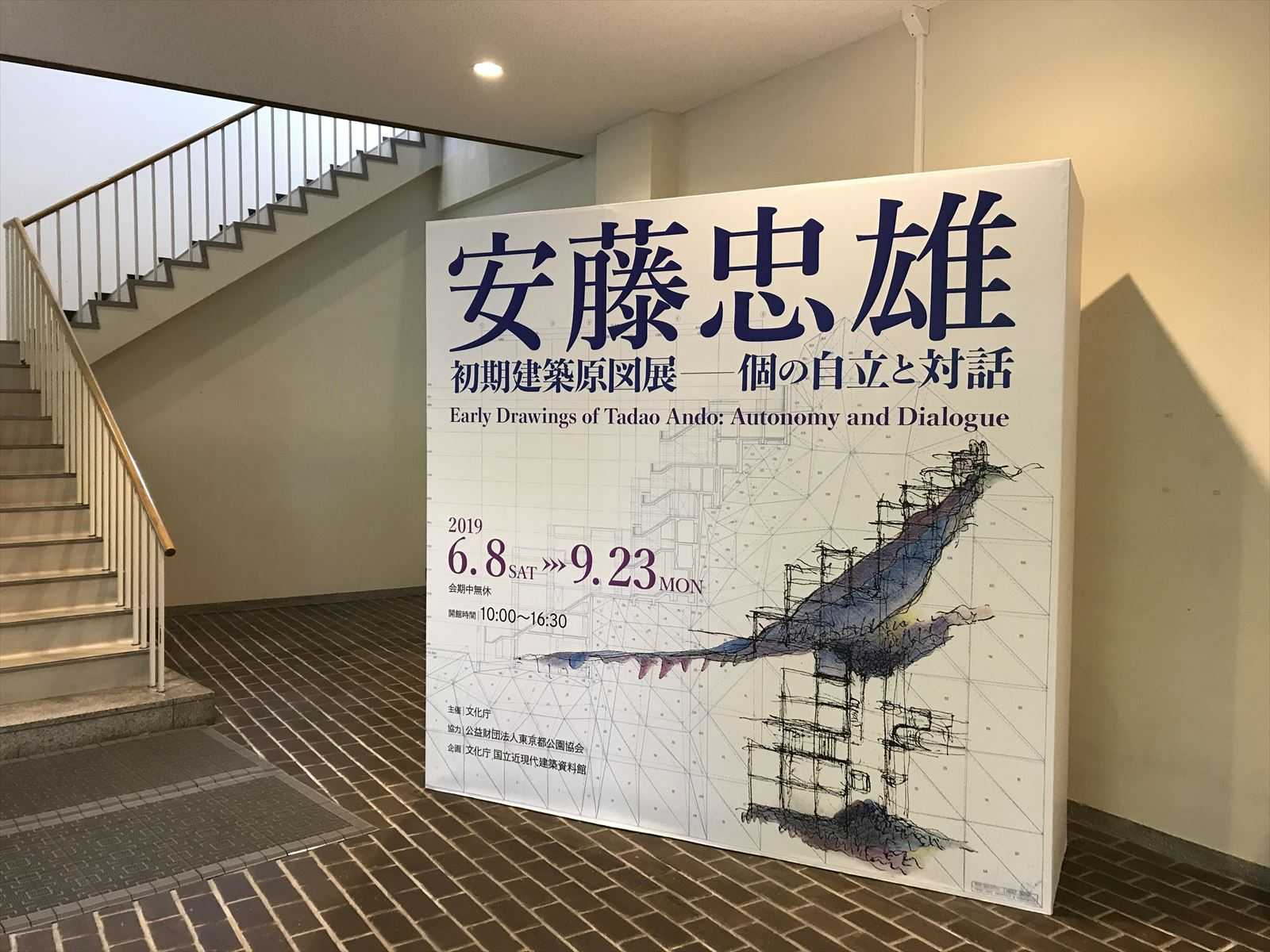 東京建築散歩29  再び
