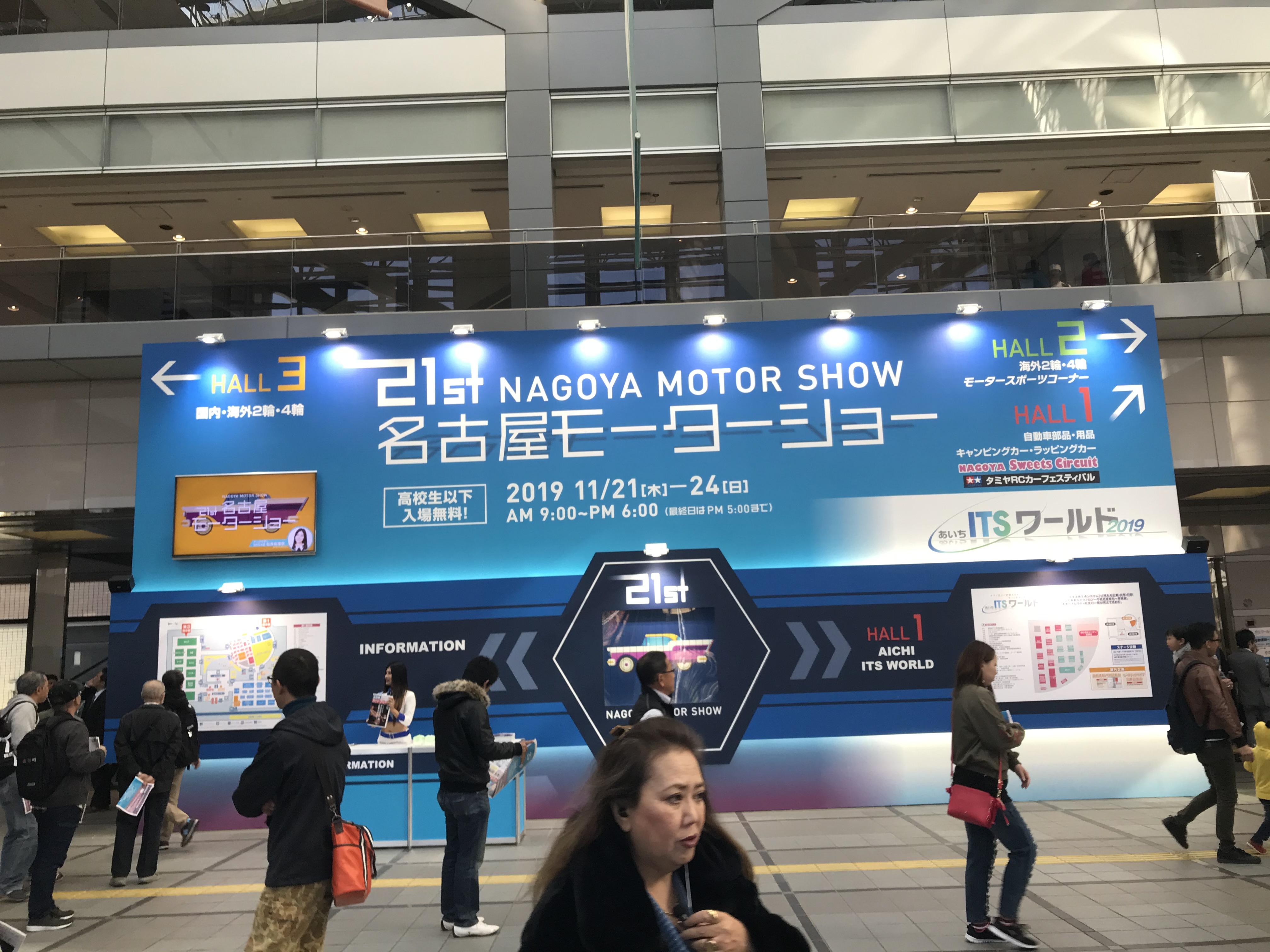 箸休めブログ        NAGOYA MOTOR SHOW