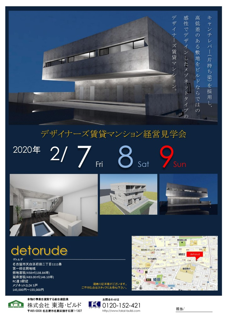 detorude見学会チラシ_page-0001