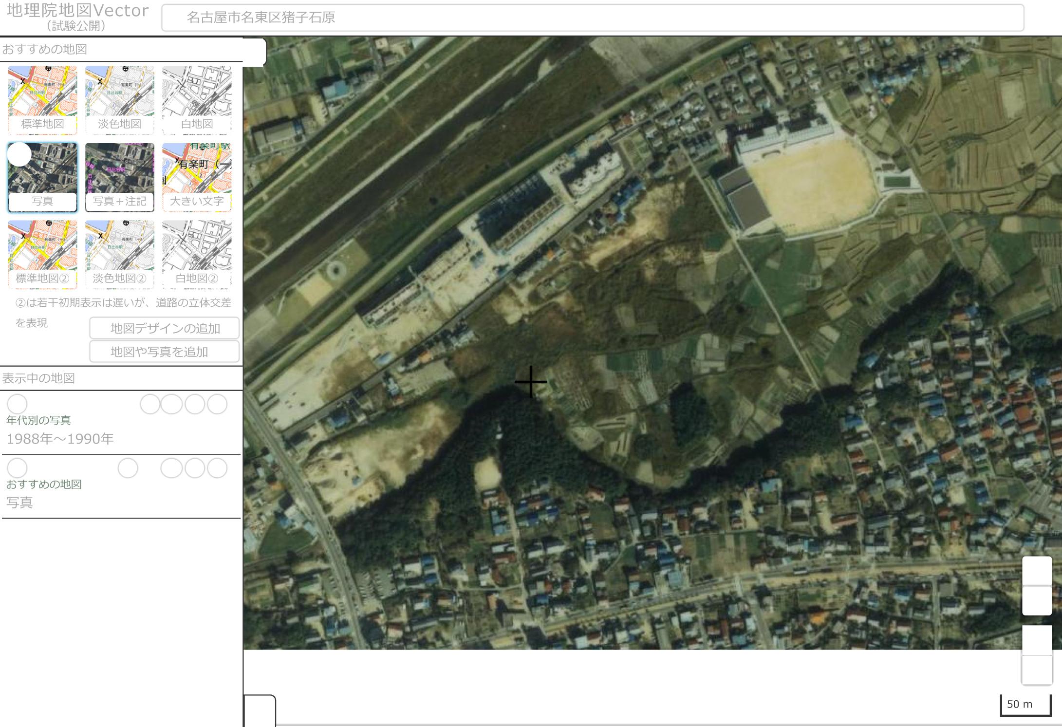 地理院地図Vector|国土地理院1990