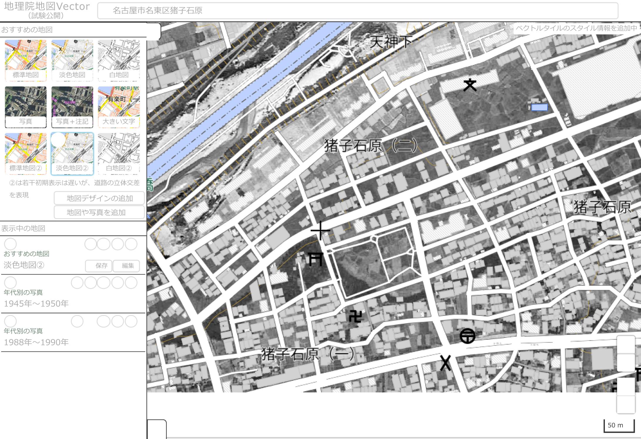 地理院地図Vector|国土地理院地図+写真