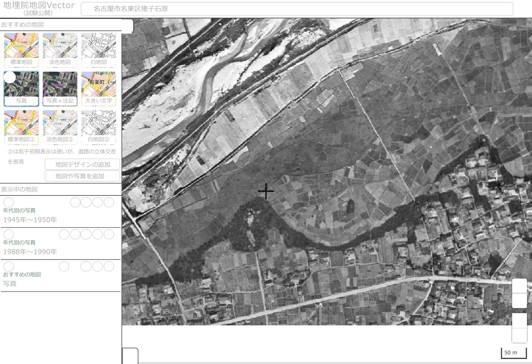 地理院地図Vector|国土地理院1950