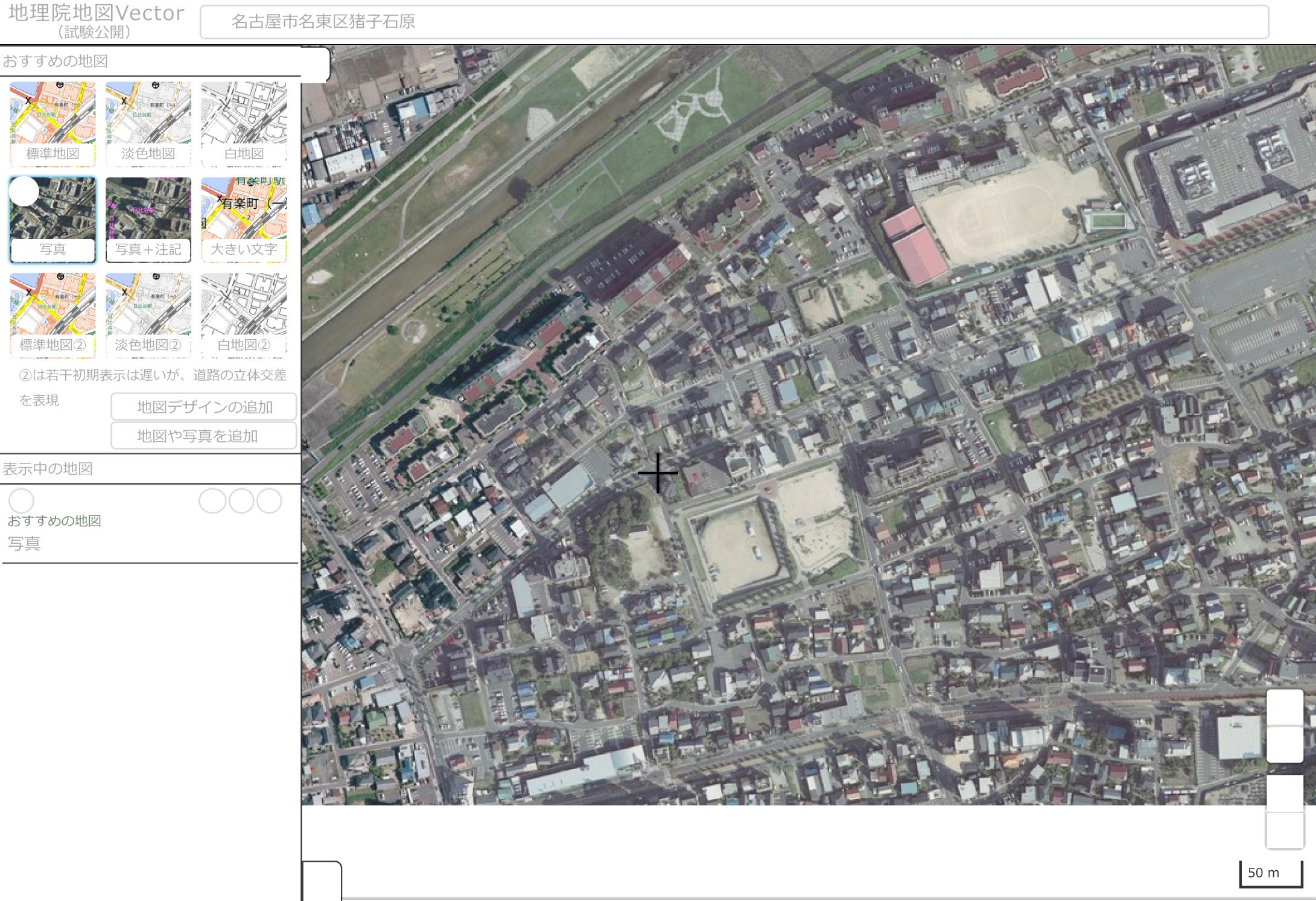 地理院地図Vector|国土地理院写真