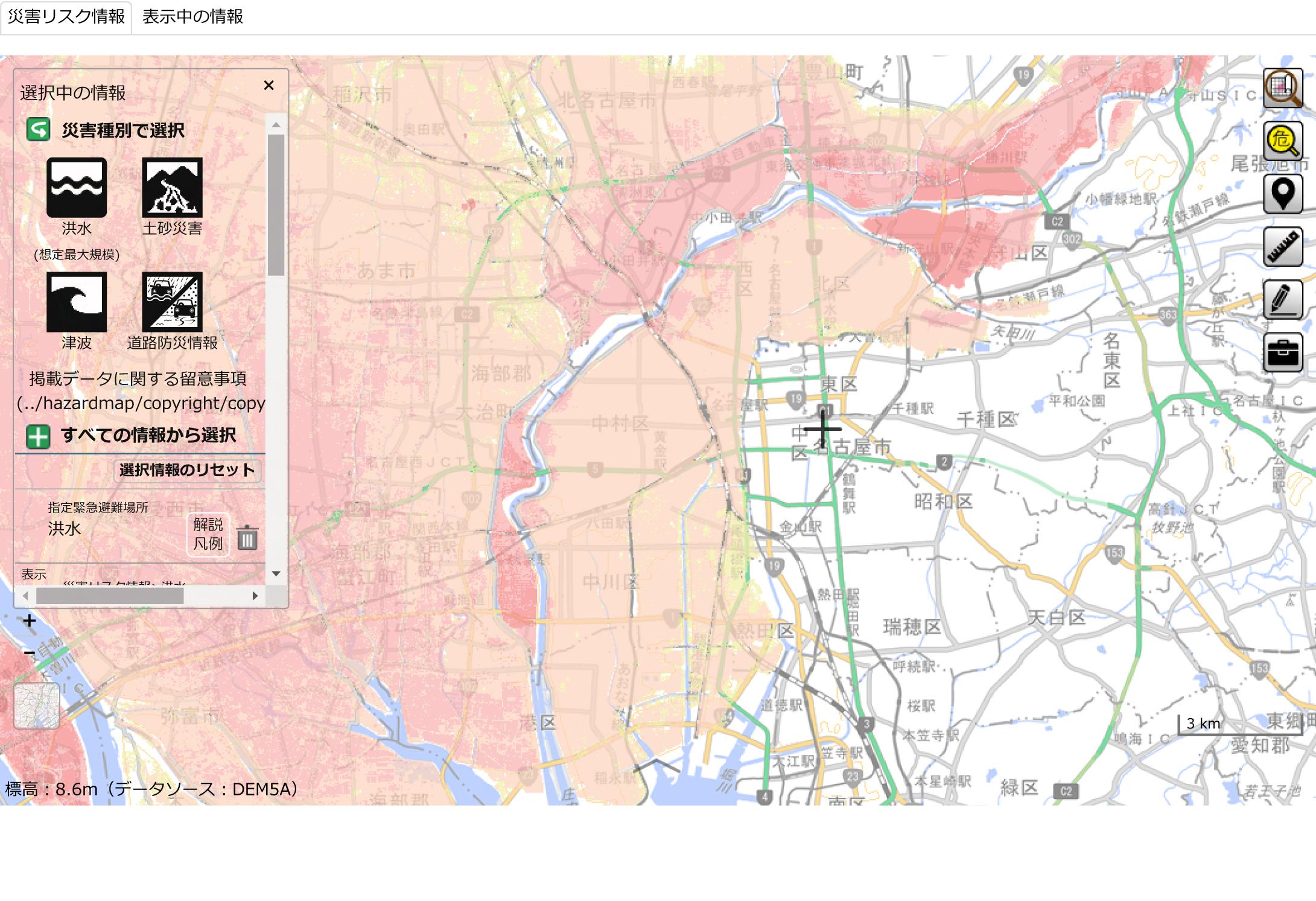 重ねるハザードマップ洪水 国土交通省