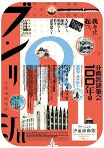 分離派建築会100年展
