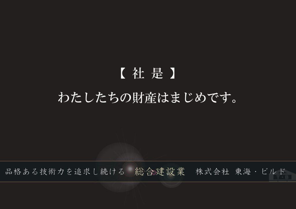 元植田プロジェクト④