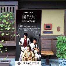 陽影月 LIVE at 惣四郎